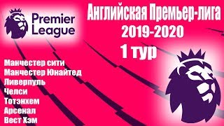 аПЛ-Английская Премьер-лига 2019-2020 обзор 1 тур ТаблицаРасписание 2 тура premier league