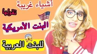 أشياء غريبة تقولها البنت الأمريكية للبنت العربية | نور ستارز