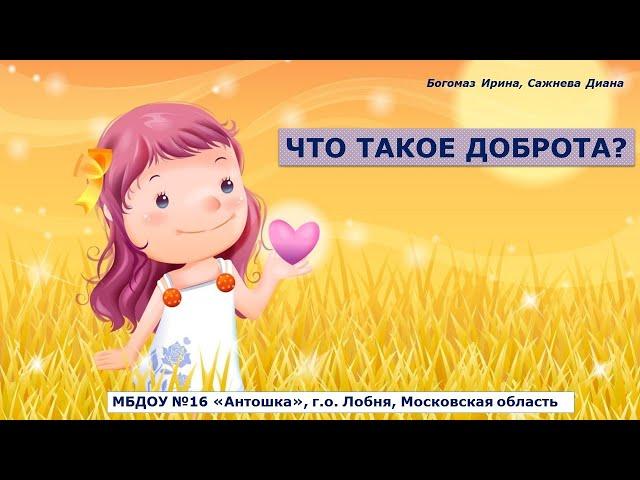 """Изображение предпросмотра прочтения – «Детский сад №16 """"Антошка"""" Лобня» читают произведение «Что такое доброта» И.Е.Богомаз"""