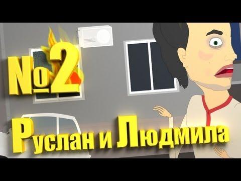 Руслан и Людмила R&L 2