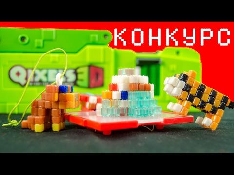 Ролик Qixels 3D maker Квиксельс 3Д принтер для пиксельных игрушек