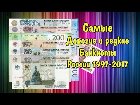 Самые дорогие ценные и редкие банкноты России с 1997 по 2017