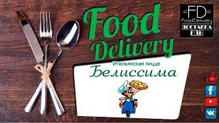 Обзор заведения Pizza Belissima [Food Delivery] Киев(Food_Delivery_youtube Sorry: Но этот обзор тихим и хриплым голосом. Обзор заведения Pizza Belissima [Food Delivery] Киев Цены:..., 2016-07-03T17:39:31.000Z)