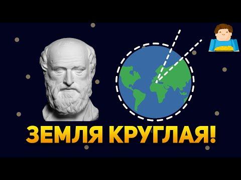 Как древние греки доказали, что Земля круглая | Plushkin
