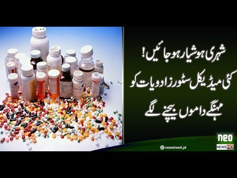 Trade in extra price of medicine hits pharmaceutical sector