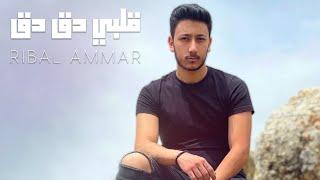 Ribal Ammar - Albi Da2 Da2 (Official Video)   ريبال عمار - قلبي دق دق