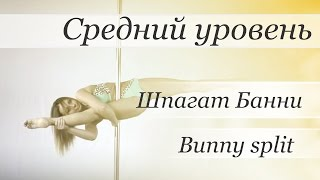 Видео уроки Пол Дэнс (Pole Dance) - Шпагат Банни (Bunny split)