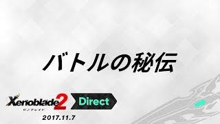 ゼノブレイド2 バトルの秘伝(Xenoblade2 Directより)(字幕つき)
