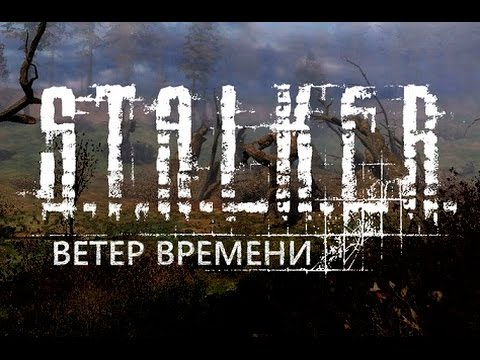☢ S.T.A.L.K.E.R.: Ветер Времени. ☢ № ➂. Пропавшая экспедиция.