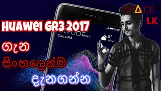 Huawei GR3 2017 Quick Review in Sinhala | Space LK