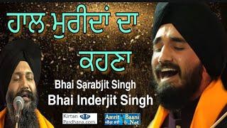 ਹਾਲ ਮੁਰੀਦਾਂ ਦਾ ਕਹਿਣਾ Bhai Sarabjit Singh ji Bhai Inderjit Singh