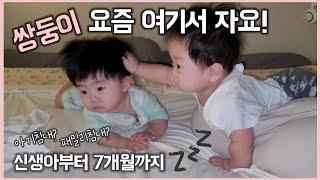 쌍둥이는 어디서 잘까? | 신생아부터 7개월까지- 잠자…