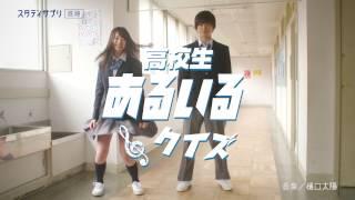 高校生あるいるクイズ5月ver~友達&授業編~