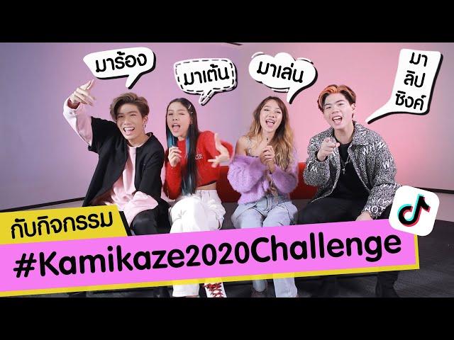 มาร้อง เต้น เล่น ลิปซิงค์ กับกิจกรรม #Kamikaze2020Challenge