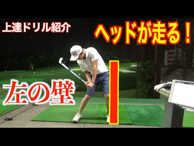 体重移動の勘違い?軸や頭が左に突っ込む方でも「左の壁」を作れる練習ドリルの解説⭐︎