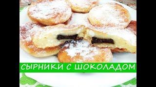 Нежные Сырники с Шоколадной Начинкой | Delicate Cheesecakes with Chocolate Filled