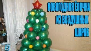 как сделать елку из шаров своими руками