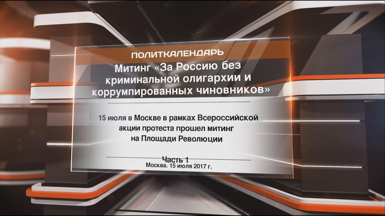 """Митинг """"За Россию без криминальной олигархии и коррумпированных чиновников"""""""