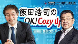 【須田慎一郎】2021年6月21日 飯田浩司のOK! Cozy up!