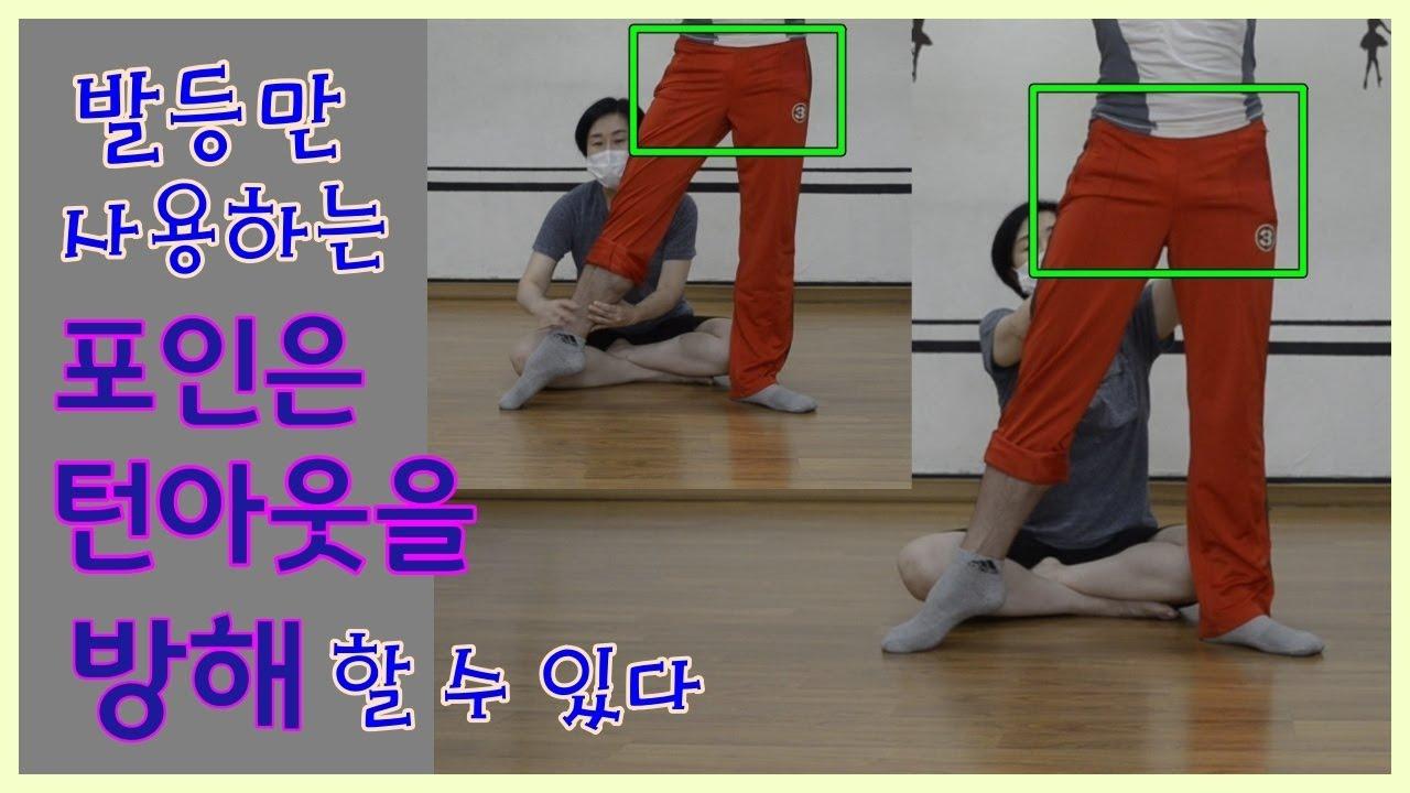 [ 발바닥까지 사용하는 포인 ]  발등과 발바닥 + 심부외회전근을  동시에 사용하는 포인으로 턴아웃 유지하기