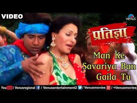 Man Ke Savariya Ban Gaila Tu - Dinesh Lal (Nirahua) - Pratigya - Bhojpuri Movie Love Song