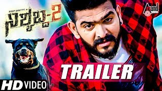 Nishabda 2 Kannada New HD Trailer 2017 | Roopesh Shetty | Aradhya Shetty | Tharanath Shetty Bolar