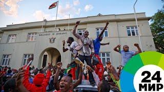 Эксперт объяснил веселье в Зимбабве после отставки президента Мугабе - МИР 24