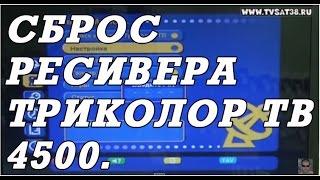 сброс и настройка ресивера Триколор ТВ  DRE 4500 и DRS 4500