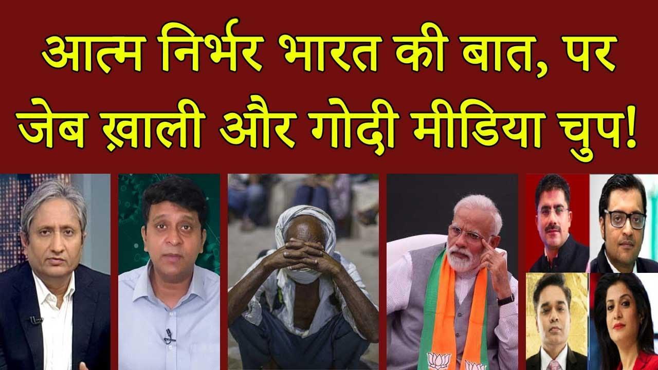 आत्म निर्भर भारत की बात, पर जेब ख़ाली और गोदी मीडिया चुप!   Godi Media   Ravish Kumar  