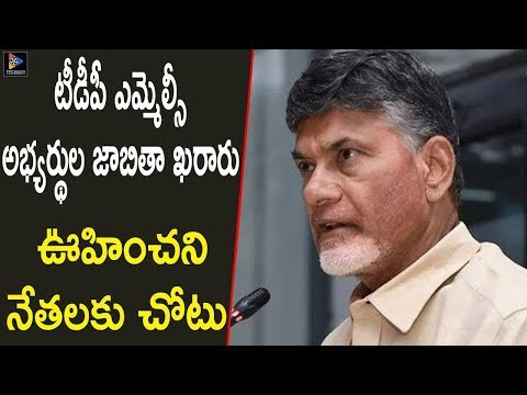 TDP Party MLC Candidates List Finalize To Chandrababu Naidu | Political Updates | TFC News
