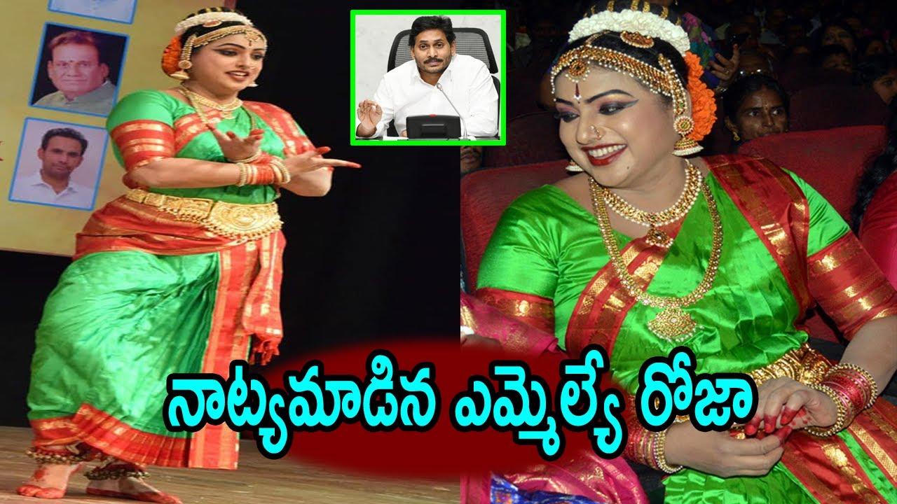 MLA Roja NavaJanardhana Parijatham Dance Performance at Ravindra Bharathi | News politics