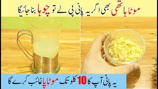 Super Fast Fat Cutter Drink To Lose 10 Kg - Reduce Belly Fat Drink
