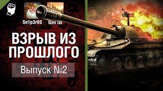 Революция СТ. Взрыв из прошлого №2 [World of Tanks]