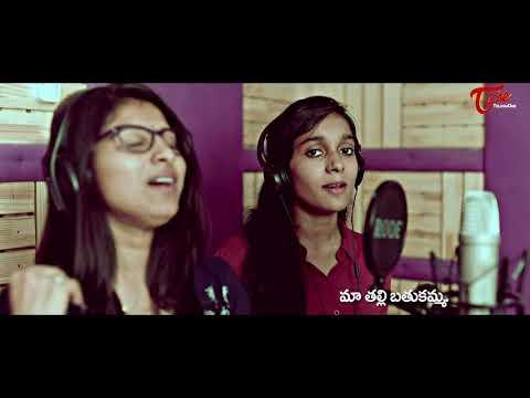 TeluguOne Bathukamma Song 2017