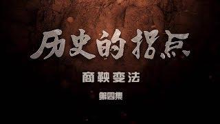《历史的拐点·商鞅变法 》第四集 商鞅遭车裂酷刑 | CCTV纪录