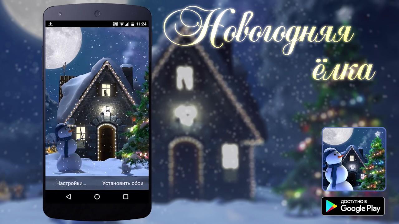 Новогодняя Елка Живые Обои На Андроид