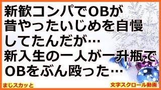 【修羅場】新歓コンパでOBが昔やったいじめを自慢してたんだが、新入生の一人が一升瓶でOBをぶん殴った… (まじスカッと)