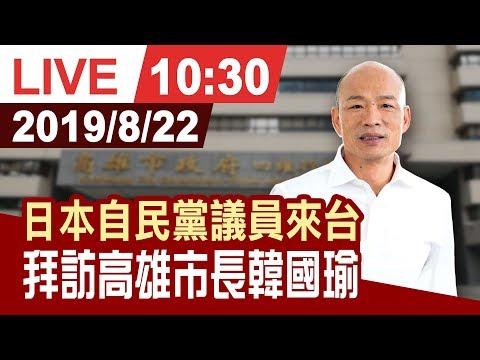 【完整公開】日本自民黨議員來台 拜訪高雄市長韓國瑜