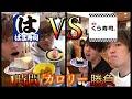 【大食い】くら寿司vsはま寿司!1時間以内にどちらの方が高いカロリー食べれるか!!