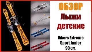 Обзор и распаковка  Детские лыжи 90 см  VIKERS  с палками, VIKERS TOYS 90 см