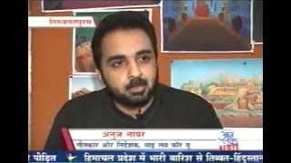 My Love For You- Anuj Nair, News in Aaj Tak