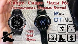 Спорт - Смарт - годинник F6 від Kktick DT NO.1: РОЗПАКУВАННЯ та ПЕРШИЙ ПОГЛЯД