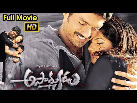 Asadhyudu Full Length Telugu Movie || Nandamuri Kalyan Ram, Diya || Ganesh Videos - DVD Rip..