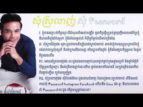 Som Srolanh Som Password Karaoke + Lyrics | Khmer Karaoke