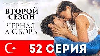 Черная любовь. 52 серия. Турецкий сериал на русском языке