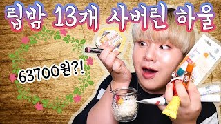(올리브영에서 립밤만 13개를 샀다!!) 건조공듀 김남욱의 6만원어치 립밤하울 -[김남욱]