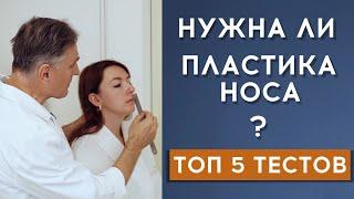 НУЖНА ЛИ ПЛАСТИКА НОСА ТОП 5 ТЕСТОВ в домашних условиях