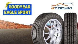 Шины Goodyear Eagle Sport на 4точки. Шины и диски 4точки - Wheels & Tyres