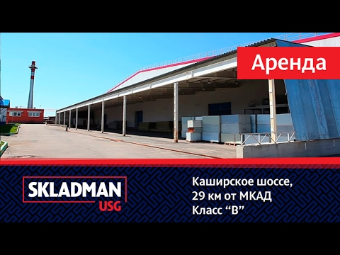 Cклад В класса, Каширское шоссе | www.sklad-man.ru |