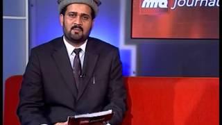 Urdu - MTA Journal - Hazoors Tour Germany 2012 - Muslim Ahmadiyya Mosque Friedberg Aachen
